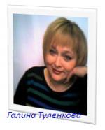 Галина Туленкова