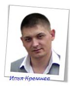 Илья Кремнев