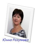 Юнна Разумова