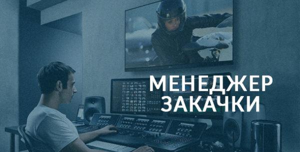 Menedzherzakachki