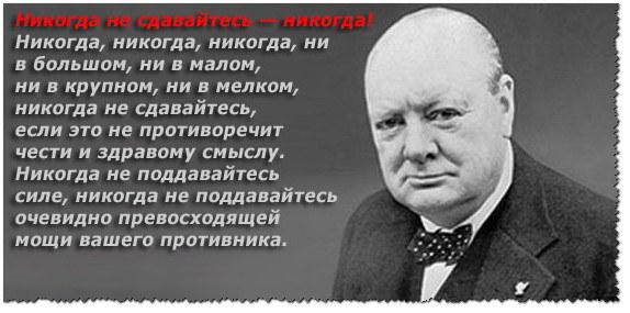 цитата У.Черчиля