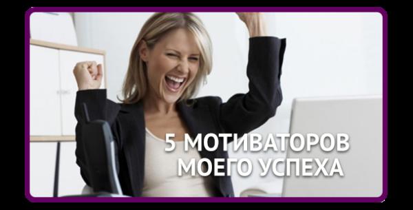 motiv_uspeh