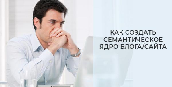 semanticheskoye_yadro