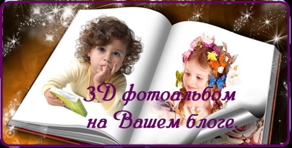 3Dalbum