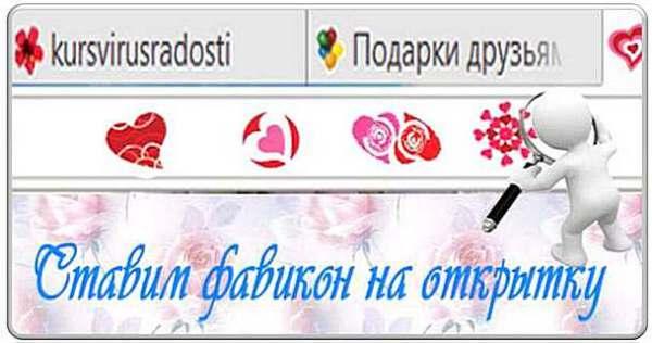 favicon,фавикон,фавикон на сайт,фавикон на открытку