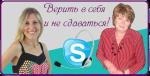 verit_v_sebya