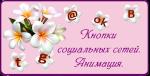 animknopki, кнопки соц.сетей,анимированные кнопки