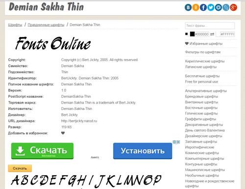 font-onine