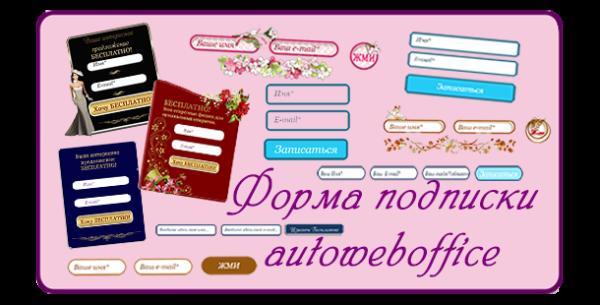 формы подписки