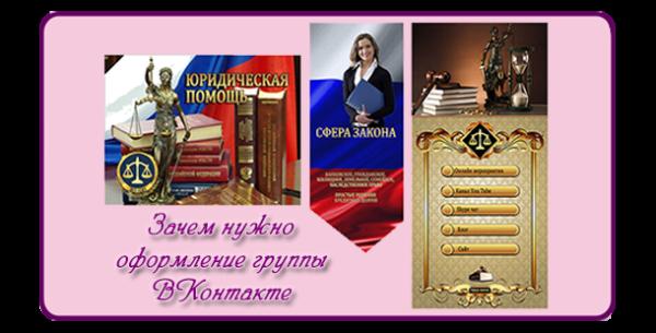 oformlenie_grupp_VK,оформление группы ВКонтакте,дизайн группы ВКонтакте