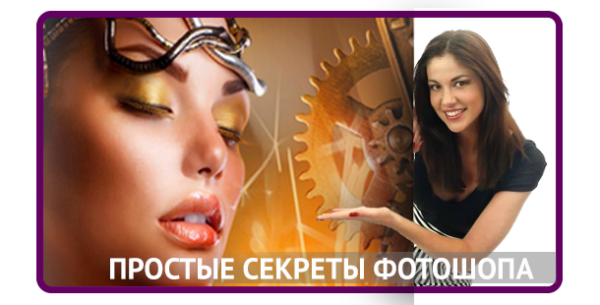 sekret_photoshop