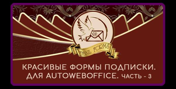 autoweboffise, forms