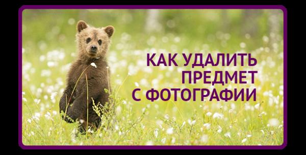 urok_udaleniya