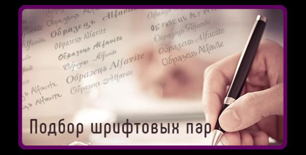 podbor_shriftovih_par