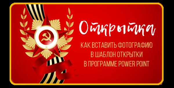 otkrytka_s_pobedoy